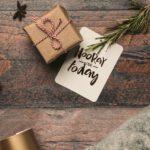 Kerstpakkettenplaza, altijd voor een mooie verrassing!